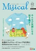 Mijical エシカルをもっと身近に [ミジカル] Vol2